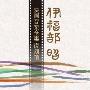 伊福部昭 映画音楽全集 復刻箱<完全限定生産盤>