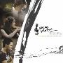 ベートーベン・ウィルス ~愛と情熱のシンフォニー~ オリジナル・サウンド・トラック(日本限定盤)