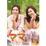 ママ~最後の贈りもの~ DVD-BOX2