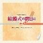 TBS系 火曜ドラマ 結婚式の前日に オリジナル・サウンドトラック