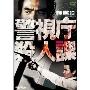 警視庁殺人課 DVD-BOX 2<初回生産限定版>