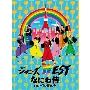 なにわ侍 ハローTOKYO!! [DVD+ブックレット]<初回生産限定盤>