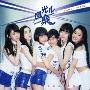 ショートケーキイズム [CD+DVD]<Type-A>