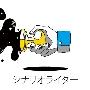 シナリオライター<タワーレコード限定>