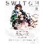 SWITCH Vol.38 No.8 (2020年8月号) 特集 『鬼滅の刃』誌上総集編