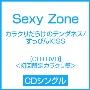 カラクリだらけのテンダネス/すっぴんKISS [CD+DVD]<初回限定カラクリ盤>