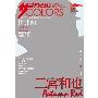 ザ・テレビジョン COLORS Vol.33 AUTUMN RED