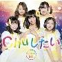 Chuしたい [CD+DVD]<初回生産限定盤>