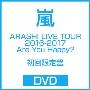ARASHI LIVE TOUR 2016-2017 Are You Happy? [4DVD+ライブフォトブックレット(60P)]<初回限定盤>