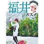 福井ノススメ 声地探訪vol.2 蒼井翔太編
