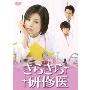小西真奈美/きらきら研修医 DVD-BOX(6枚組) [ZMSH-3440]