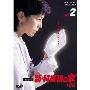新・科捜研の女 '06 Vol.2