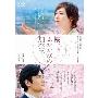 桜、ふたたびの加奈子 [Blu-ray Disc+DVD]
