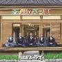 ぶっせんサンバ [CD+DVD]