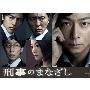 刑事のまなざしDVD-BOX