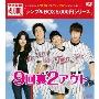9回裏2アウト DVD-BOX