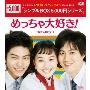 めっちゃ大好き! DVD-BOX1
