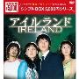アイルランド DVD-BOX