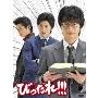 TVドラマ「びったれ!!!」DVD-BOX<初回限定生産版>