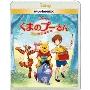 くまのプーさん/完全保存版 MovieNEX [Blu-ray Disc+DVD]