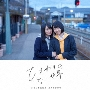 ひまわりのない世界 [CD+DVD]