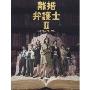 離婚弁護士II~ハンサムウーマン~ DVD-BOX(6枚組)