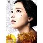 福寿草 DVD-BOX4