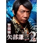 警部補 矢部謙三2 Blu-ray BOX [4Blu-ray Disc+DVD]
