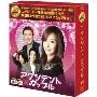 アクシデントカップル <韓流10周年特別企画DVD-BOX><期間限定生産版>