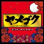 TBS系 木曜ドラマ劇場 ヤメゴク~ヤクザやめて頂きます~ オリジナル・サウンドトラック