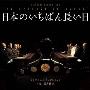 日本のいちばん長い日 オリジナル・サウンドトラック