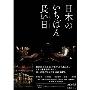 日本のいちばん長い日 豪華版 [Blu-ray Disc+2DVD]