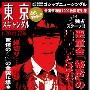 東京スキャンダル<生産限定盤>