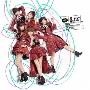 唇にBe My Baby [CD+DVD]<通常盤/Type A>