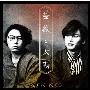 薔薇と太陽 [CD+DVD]<初回盤A>