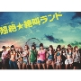 Feat.SUPER☆GiRLS 超絶☆絶叫ランド DVD-BOX