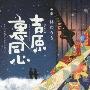 木曜時代劇 吉原裏同心 オリジナルサウンドトラック
