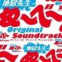 日本テレビ系土曜ドラマ 地獄先生ぬ~べ~ オリジナル・サウンドトラック