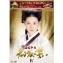 コンパクトセレクション 宮廷女官チャングムの誓い DVD-BOXIV<期間限定版>