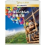 カールじいさんの空飛ぶ家 MovieNEX [Blu-ray Disc+DVD]