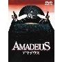 アマデウス<初回限定生産版>