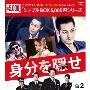 身分を隠せ DVD-BOX2