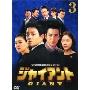 SBS開局20周年記念大河ドラマ ジャイアント ノーカット完全版 DVD BOX 3