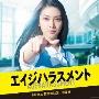 テレビ朝日系 木曜ドラマ「エイジハラスメント」オリジナルサウンドトラック