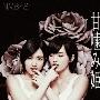 甘噛み姫 (Type-A) [CD+DVD]<初回限定仕様>