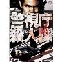 警視庁殺人課 DVD-BOX 1<初回生産限定版>
