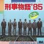 刑事物語'85 日本テレビ系ドラマ -オリジナル・サウンド・トラック
