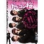 ドラゴン桜<韓国版> DVD-BOX2
