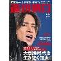 週刊朝日 2020年6月5日号<表紙: 堂本光一>