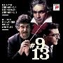 ベートーヴェン: 交響曲第9番「合唱」、ショスタコーヴィチ: 交響曲第13番「バビ・ヤール」